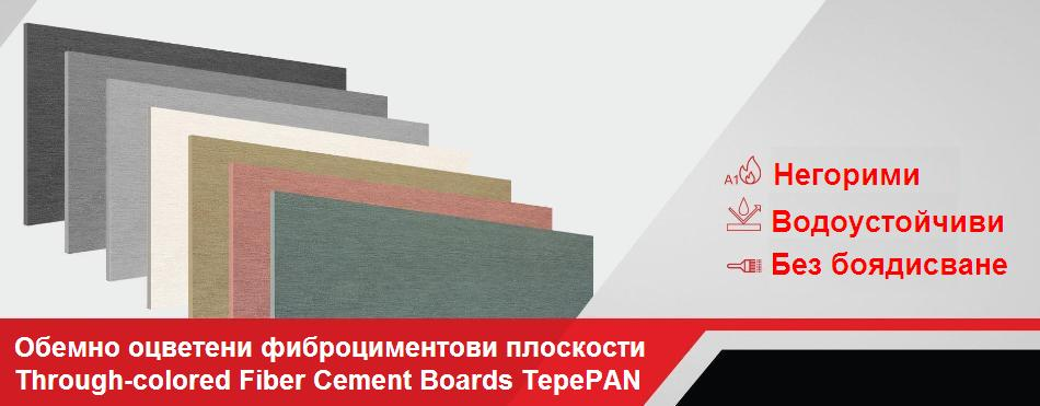 Обемно оцветен цветен фиброцимен through colored Fiber Cement Board TepePAN aquapanel ekobord hekimboard eternit